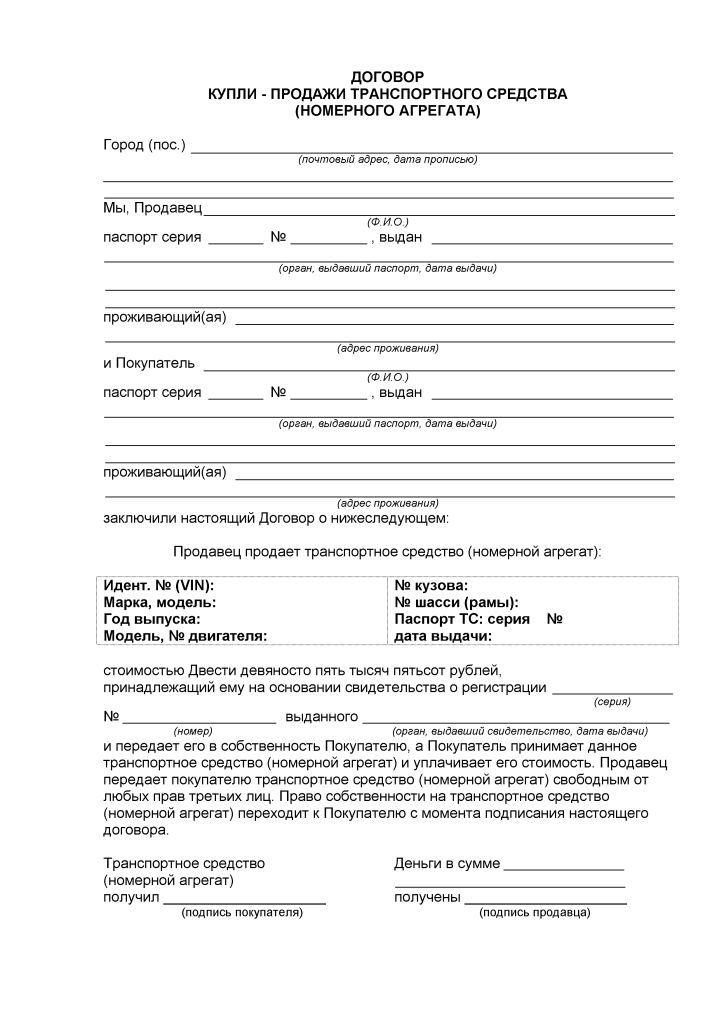 Государственной Регистрации Подлежит Договор
